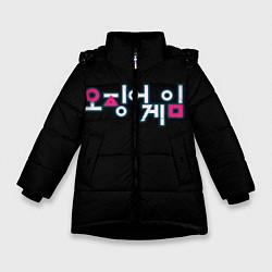 Куртка зимняя для девочки Squid game Neon цвета 3D-черный — фото 1