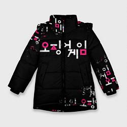 Куртка зимняя для девочки Игра в кальмара: Логотип цвета 3D-черный — фото 1
