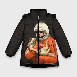 Детская зимняя куртка для девочки с принтом Гагарин с лайкой, цвет: 3D-черный, артикул: 10064259506065 — фото 1