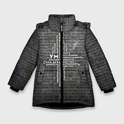 Куртка зимняя для девочки Облако тегов: черный - фото 1