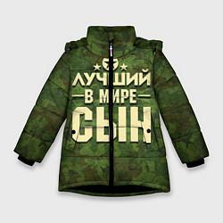 Куртка зимняя для девочки Лучший в мире сын цвета 3D-черный — фото 1