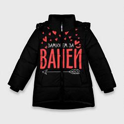 Детская зимняя куртка для девочки с принтом Муж Ваня, цвет: 3D-черный, артикул: 10083288506065 — фото 1