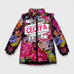 Куртка зимняя для девочки Сестре цвета 3D-черный — фото 1