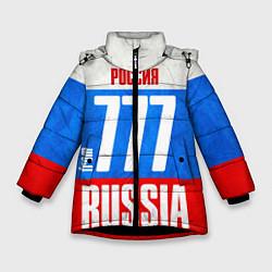 Детская зимняя куртка для девочки с принтом Russia: from 777, цвет: 3D-черный, артикул: 10097333606065 — фото 1