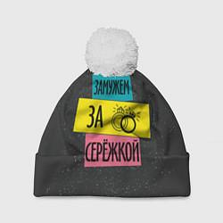 Шапка с помпоном Муж Сергей цвета 3D-белый — фото 1
