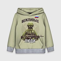 Толстовка-худи детская Вежливые люди России цвета 3D-меланж — фото 1
