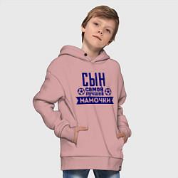 Толстовка оверсайз детская Сын самой лучшей мамочки цвета пыльно-розовый — фото 2
