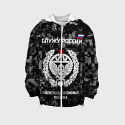 Детская 3D-куртка с капюшоном с принтом Служу России: железнодорожные войска, цвет: 3D-белый, артикул: 10118289505458 — фото 1