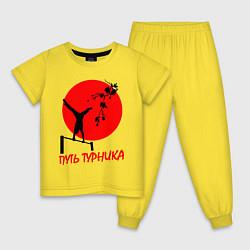 Пижама хлопковая детская Путь турника цвета желтый — фото 1