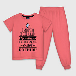 Пижама хлопковая детская Ё-моё - Богиня! цвета коралловый — фото 1