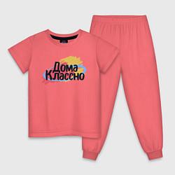 Пижама хлопковая детская Дома Классно цвета коралловый — фото 1