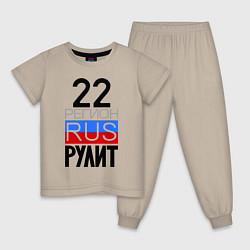 Пижама хлопковая детская 22 регион рулит цвета миндальный — фото 1