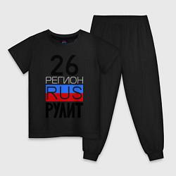 Пижама хлопковая детская 26 регион рулит цвета черный — фото 1