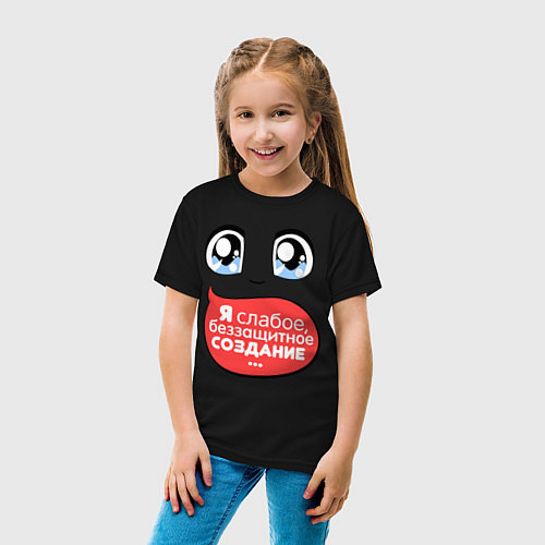 Детская футболка Беззащитное создание / Черный – фото 4