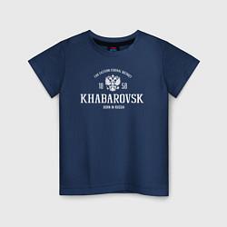 Футболка хлопковая детская Хабаровск Born in Russia цвета тёмно-синий — фото 1