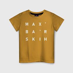 Футболка хлопковая детская Max Barskih цвета горчичный — фото 1