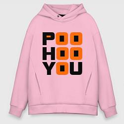 Толстовка оверсайз мужская Poo hoo you цвета светло-розовый — фото 1