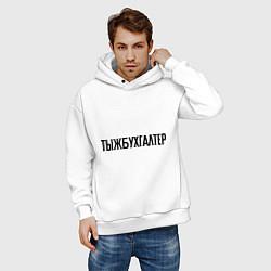 Толстовка оверсайз мужская Тыжбухгалтер цвета белый — фото 2