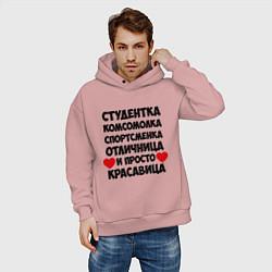 Толстовка оверсайз мужская Студентка, комсомолка цвета пыльно-розовый — фото 2