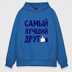 Толстовка оверсайз мужская Самый лучший друг цвета синий — фото 1
