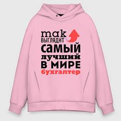 Толстовка оверсайз мужская Так выглядит бухгалтер цвета светло-розовый — фото 1