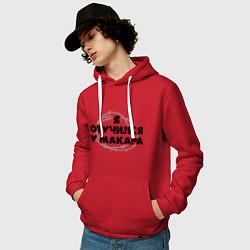 Толстовка-худи хлопковая мужская Отучился у Макара цвета красный — фото 2