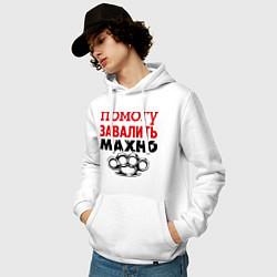 Толстовка-худи хлопковая мужская Помогу завалить Махно цвета белый — фото 2