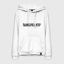 Толстовка-худи хлопковая мужская Тыжбухгалтер цвета белый — фото 1