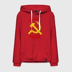 Толстовка-худи хлопковая мужская Рожденный в СССР цвета красный — фото 1