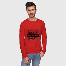 Лонгслив хлопковый мужской Нормально делай цвета красный — фото 2