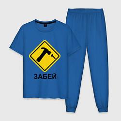 Пижама хлопковая мужская Забей! цвета синий — фото 1