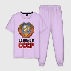 Пижама хлопковая мужская Сделано в СССР цвета лаванда — фото 1