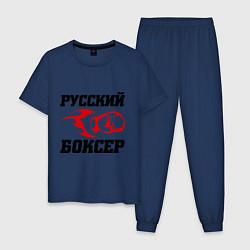 Пижама хлопковая мужская Русский боксер цвета тёмно-синий — фото 1