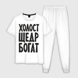 Пижама хлопковая мужская Холост, щедр, богат цвета белый — фото 1
