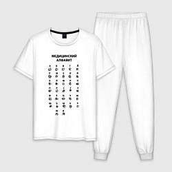 Пижама хлопковая мужская Алфавит цвета белый — фото 1