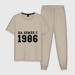 Пижама хлопковая мужская На Земле с 1986 цвета миндальный — фото 1