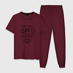 Пижама хлопковая мужская Дико, например цвета меланж-бордовый — фото 1