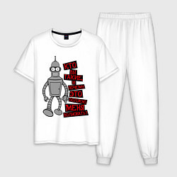 Пижама хлопковая мужская Бэндер: кто вы такие? цвета белый — фото 1