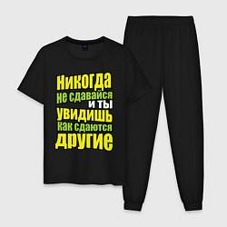 Пижама хлопковая мужская Никогда не сдавайся! цвета черный — фото 1
