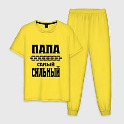 Пижама хлопковая мужская Папа самый сильный цвета желтый — фото 1
