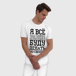 Пижама хлопковая мужская Буду делать по-своему цвета белый — фото 2