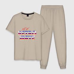 Пижама хлопковая мужская New Retro Wave Epic цвета миндальный — фото 1