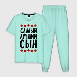 Пижама хлопковая мужская Самый лучший сын цвета мятный — фото 1