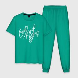 Пижама хлопковая мужская Egor Kreed Love цвета зеленый — фото 1