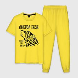 Пижама хлопковая мужская Сектор Газа - вой на луну цвета желтый — фото 1