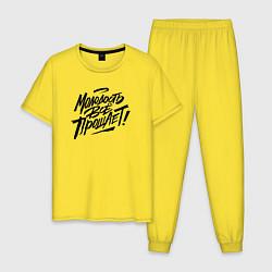 Пижама хлопковая мужская Молодость не прощает цвета желтый — фото 1
