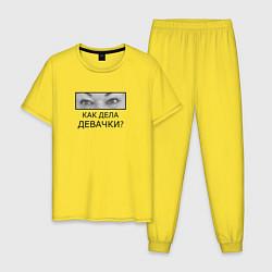Пижама хлопковая мужская Как дела ДЕВАЧКИ? цвета желтый — фото 1