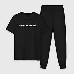 Пижама хлопковая мужская Прямо за мечтой цвета черный — фото 1
