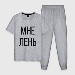 Пижама хлопковая мужская Лень цвета меланж — фото 1