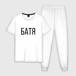 Пижама хлопковая мужская БАТЯ цвета белый — фото 1